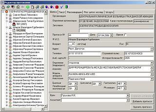 Редактор протоколов (АРМ Эндоскописта): скриншот #1